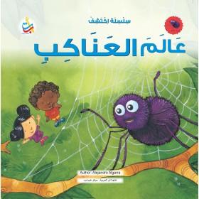 اكتشف عالم العناكب