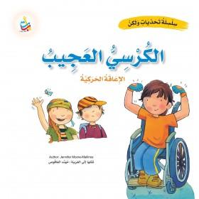 الكرسي العجيب - الإعاقة الحركية