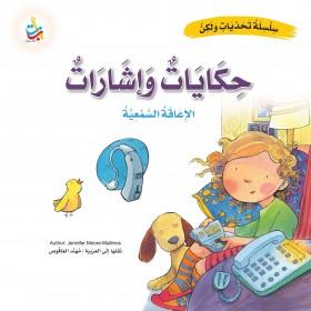 حكايات وإشارات - الإعاقة السمعية
