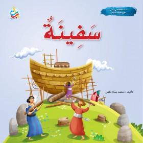 سفينة - سيدنا نوح عليه السلام