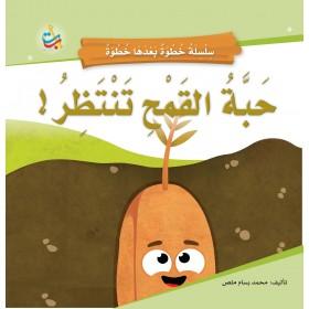 حبة القمح تنتظر  - big book