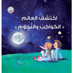 """اكتشف العالم """" الكواكب والنجوم """""""