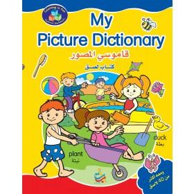 قاموسي المصور