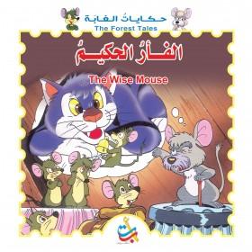 الفأر الحكيم