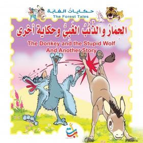 الحمار والذئب الغبي وحكاية أخرى