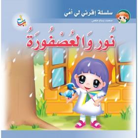 نور والعصفورة - big book