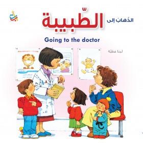 الذهاب إلى الطبيبة