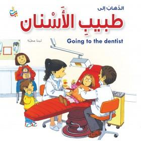 الذهاب إلى طبيب الأسنان