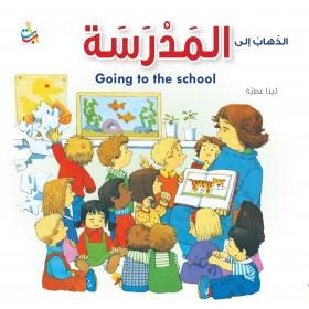 الذهاب إلى المدرسة