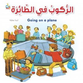 الركوب في الطائرة