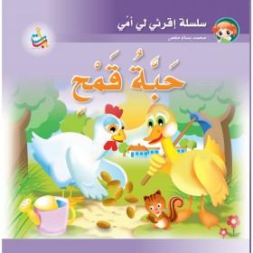 حبة قمح - big book