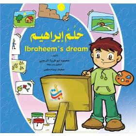 حلم ابراهيم