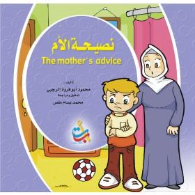 نصيحة الأم