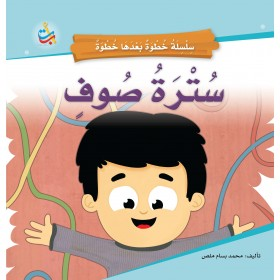 سترة صوف - big book