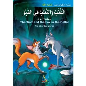 الذئب والثعلب في القبو وحكايات اخرى