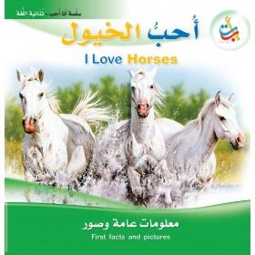 أحب الخيول
